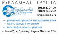 РА Байкальский меридиан